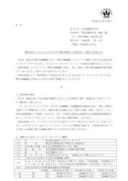 株式会社ワンビシアーカイブズの株式取得(子会社化