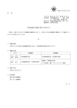 代表取締役の異動に関するお知らせ 根岸 修史 髙下 貞二