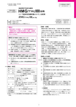 ヒト下垂体性性腺刺激ホルモン注射剤