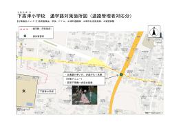 下 高津 小学校 通学路対策箇所図(道路管理者対応分)