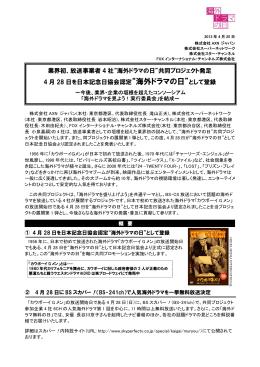 """""""海外ドラマの日""""として登録 - Super! drama TV"""