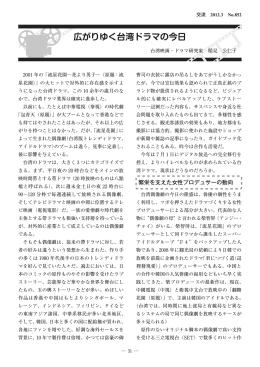 広がりゆく台湾ドラマの今日