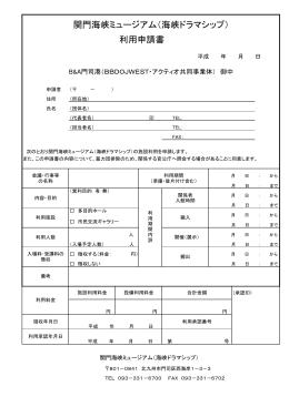 関門海峡ミュージアム(海峡ドラマシップ) 利用申請書