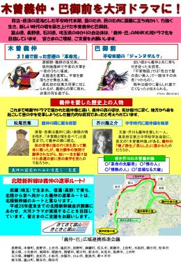 木曽義仲・巴御前を大河ドラマに!