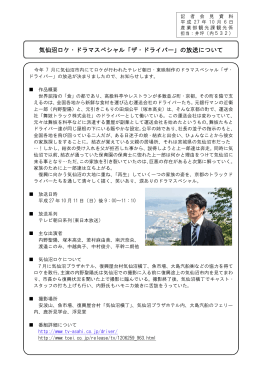 気仙沼ロケ・ドラマスペシャル「ザ・ドライバー」の放送について