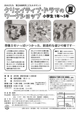 クリエイティブ・ドラマ ワークショップ