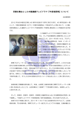京都を舞台とした中国連続テレビドラマ『今夜相思雨』について