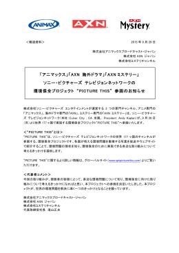 「アニマックス」「AXN 海外ドラマ」「AXN ミステリー」