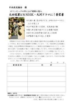 太田道灌公をNHK・大河ドラマに!要望書