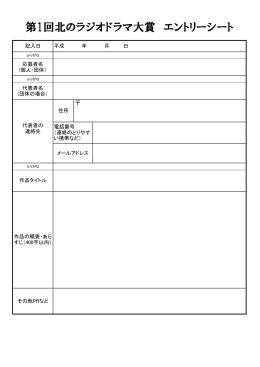 第1回北のラジオドラマ大賞シート