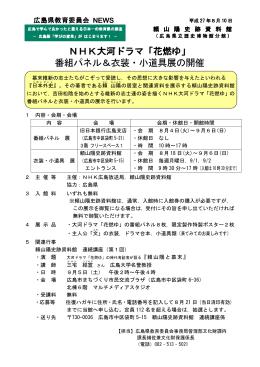 NHK大河ドラマ「花燃ゆ」 番組パネル&衣装・小道具展の開催