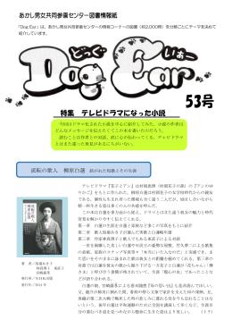 53号特集「テレビドラマになった小説」