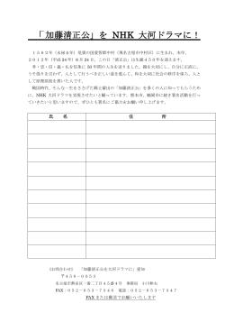 「加藤清正公」を NHK 大河ドラマに!