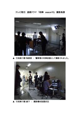 テレビ朝日 連続ドラマ 「相棒 season10」 撮影風景