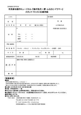 市民参加創作ミュージカル 『島村抱月~夢・ふるさと・ドラマ~』 スタッフ