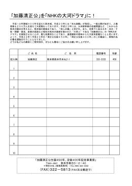 「加藤清正公」を「NHKの大河ドラマ」に!