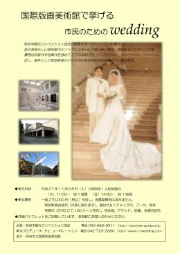 国際版画美術館で挙げる - 町田市観光コンベンション協会