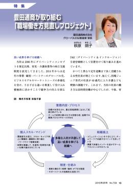 豊田通商が取り組む 「職場働き方見直しプロジェクト」
