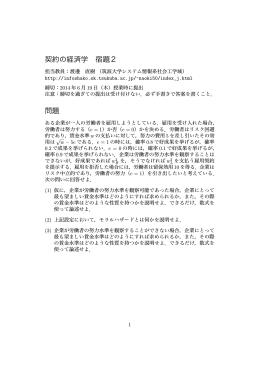 契約の経済学 宿題2 問題 - Info Shako