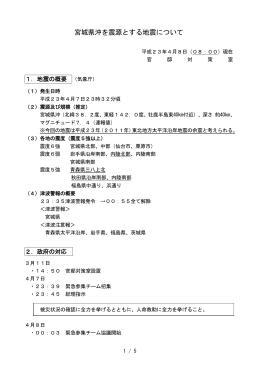宮城県沖を震源とする地震について