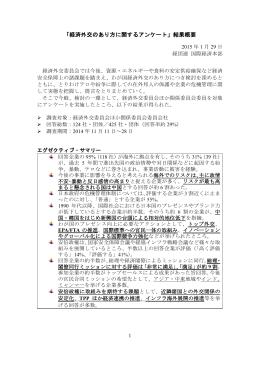 「経済外交のあり方に関するアンケート」結果概要