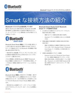 Smart な接続方法の紹介
