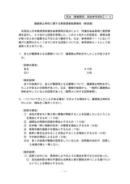 参考資料7-2 譲渡禁止特約に関する実態調査結果報告(経団連)