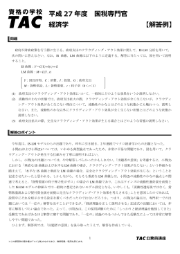 平成 27 年度 国税専門官 経済学 【解答例】