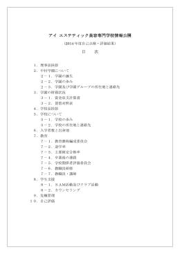 情報公開(PDF) - アイエステティック専門学校