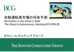 自動運転車市場の将来予測
