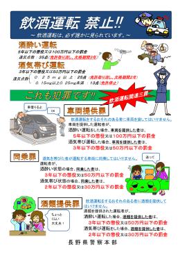 飲酒運転禁止!!(PDF文書)
