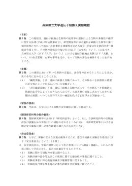 兵庫県立大学遺伝子組換え実験規程