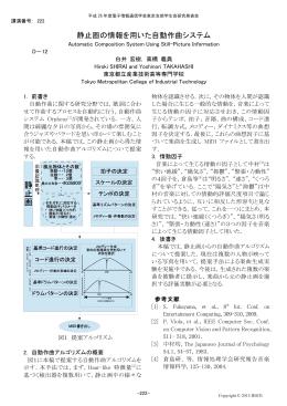 静止画の情報を用いた自動作曲システム
