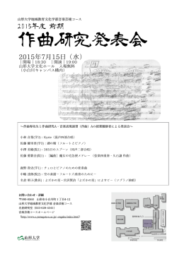 作曲研究発表会 - 山形大学地域教育文化学部