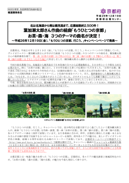 葉加瀬太郎さん作曲の組曲「もうひとつの京都」 お茶・森・海 3