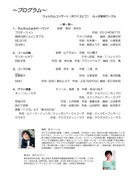 〜プログラム〜