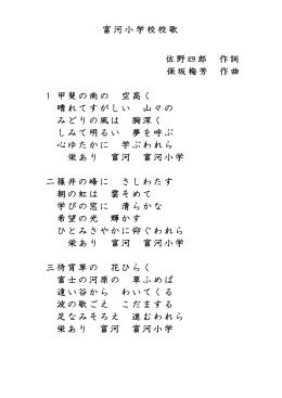 富河小学校校歌 佐野四郎 作詞 保坂梅芳 作曲 1 甲斐の南の 空高く