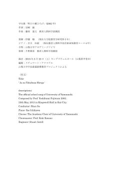 学生歌「明日の翼ひろげ」(2002 年) 作詞:岩崎 巌 作曲:藤原 嘉文 教育