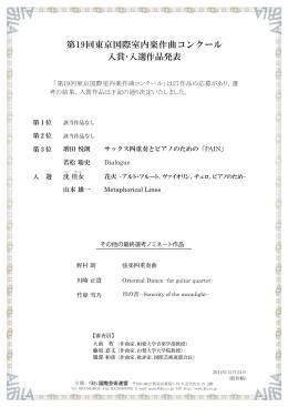 第19回東京国際室内楽作曲コンクール 入賞・入選作品