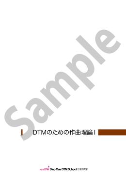 DTMのための作曲理論Ⅰ