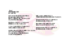 【DDaayy】 作詞//作曲::関口 正男 歌:小森 千寛 泣きべそかき 帰り道