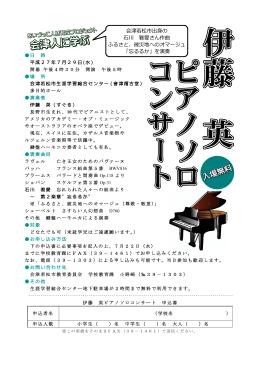 会津若松市出身の 石川 雅愛さん作曲 ふるさと、被災地へのオマージュ