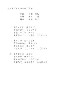 文京区立第九中学校 校歌 作詞 井関 保久 作曲 横田 勇 編曲 堀越 隆一