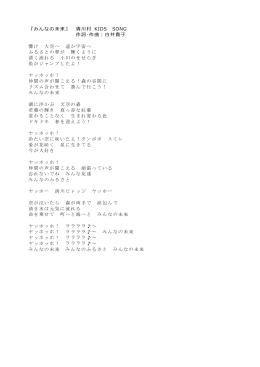 『みんなの未来』 清川村 KIDS SONG 作詞・作曲:白井貴子 響け 大空へ