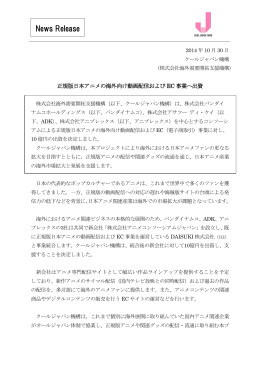 1.正規版日本アニメの海外向け動画配信およびEC