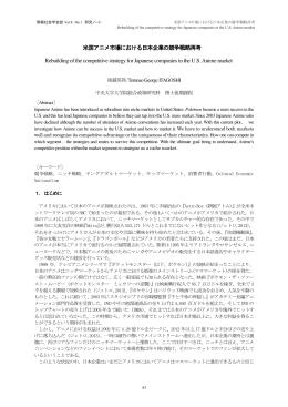 米国アニメ市場における日本企業の競争戦略再考