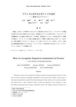 フランスにおける日本アニメの受容 How to recognize Japanese