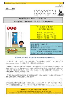 各 位 人気キャラクター「スミ子」 ついにアニメ化! 7/4(金)よりアニメ専門