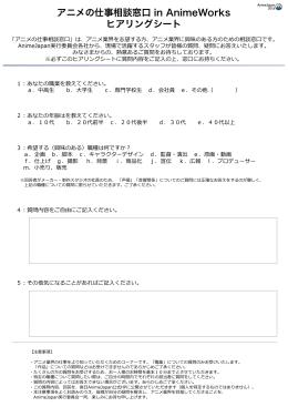 アニメの仕事相談窓口 in AnimeWorks ヒアリングシート