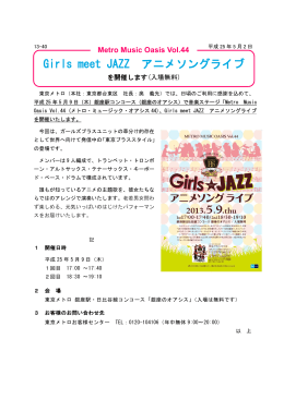 Metro Music Oasis Vol.44 Girls meet JAZZ アニメソング